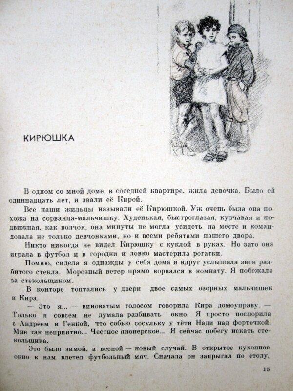 Вкарасева оля пришла в садик рассказ