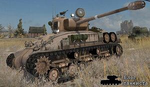 Ремоделинг танка М4А3Е8 Sherman