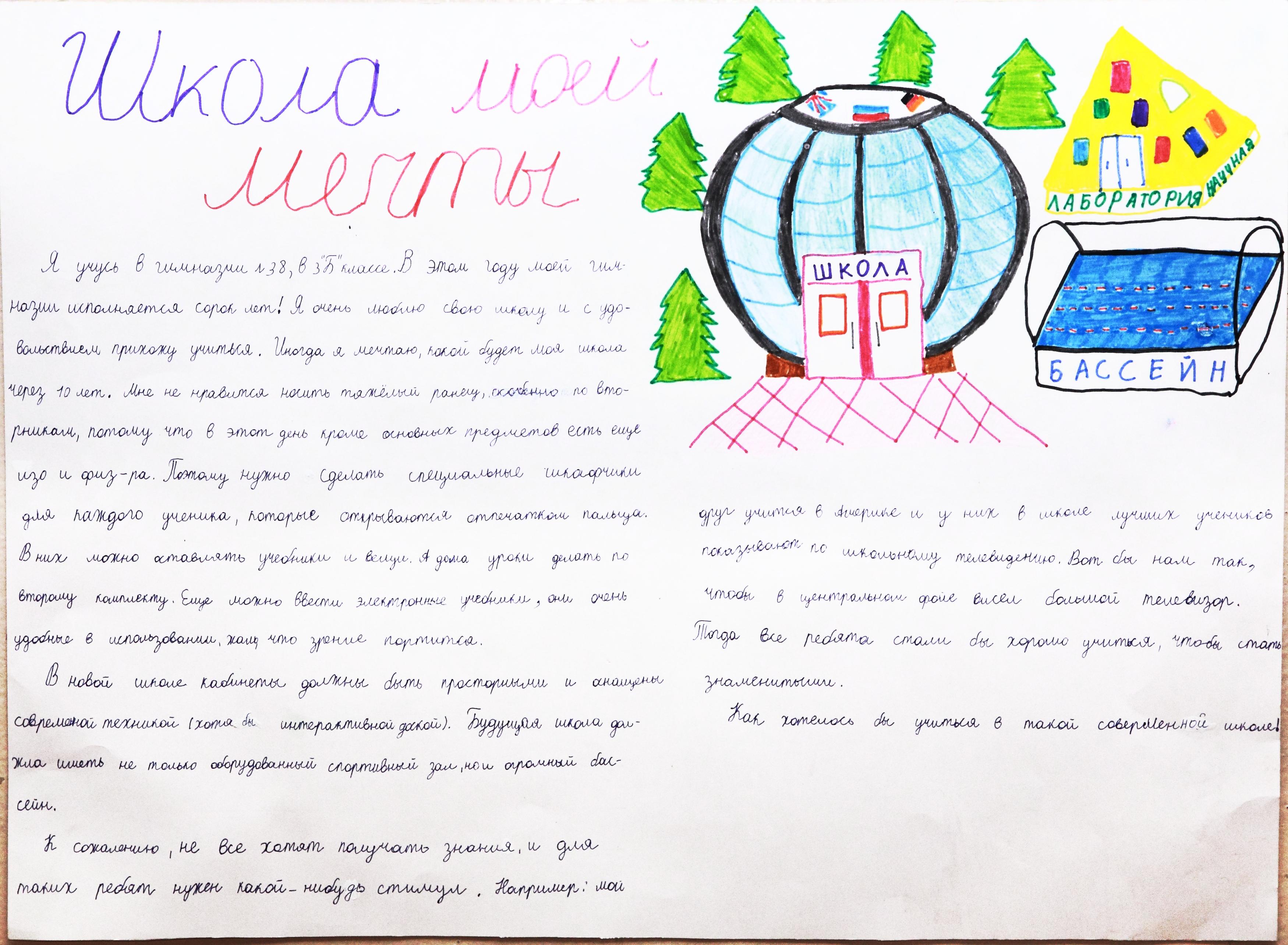 Английский язык 10 класс сочинение моя школа