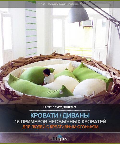 15 примеров необычных кроватей - для людей, креативно подошедших ко сну.