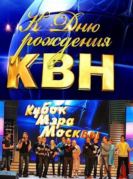 КВН-2015. Кубок мэра Москвы (2015) HDTVRip +  SATRip