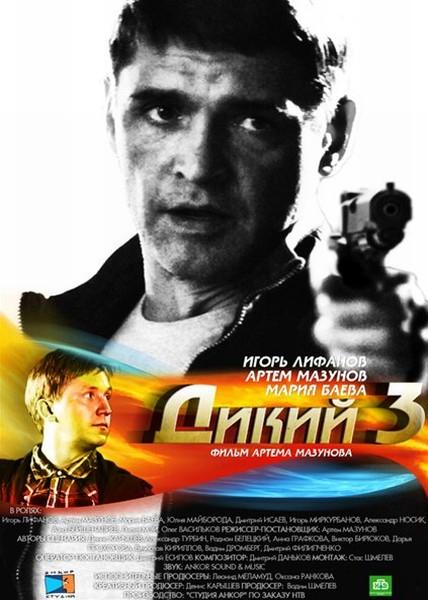 Дикий-3 (2012) SATRip
