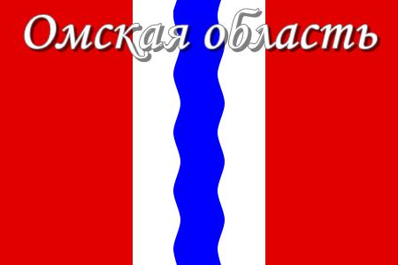 Омская область.png