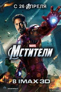 Avengers_The.jpg