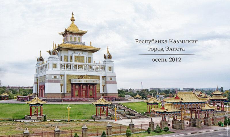 Золотая обитель Будды Шакьямуни - обложка