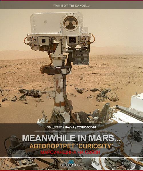 Curiosity сделал автопортрет. (А тем временем в пустынях Марса)