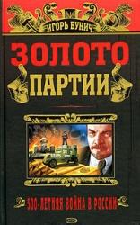 Книга Золото партии, Бунич И., 1992
