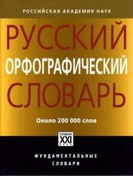 Русский орфографический словарь, Около 200 000 слов, Лопатин В.В., Иванова О.Е., 2013