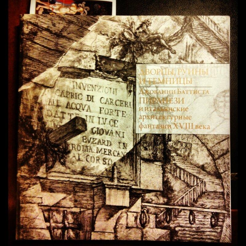 Каталог выставки Пиранези в ГЭ
