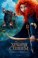 Храбрая сердцем / Brave (2012/BD-Remux/BDRip/HDRip/3D)