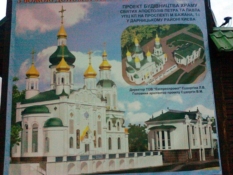Проект строительства храма Петра и Павла на Позняках