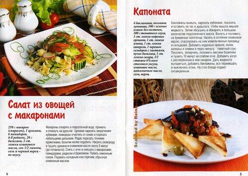 MirKnig.com_Секреты кулинарного мастерства №10 2012 Итальянские мотивы_3.jpg