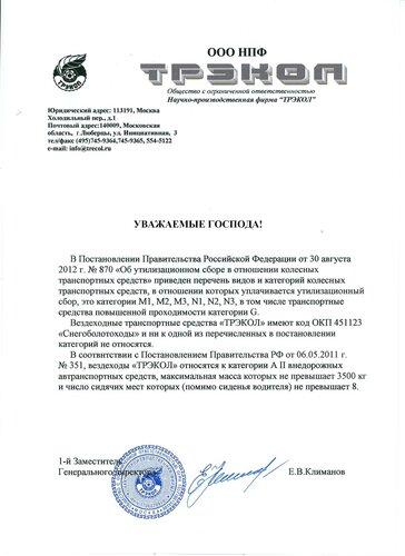 Добровольная сертификация самодельных вездеходов сертификация носовых платков