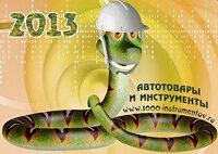 Рекламный блок на сайте www.1000-instrumentov.ru