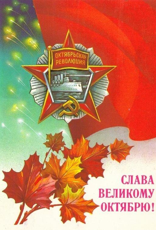 Днем, открытки на октябрьскую революцию