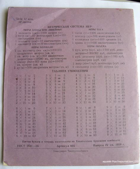 Школьная советская  тетрадь