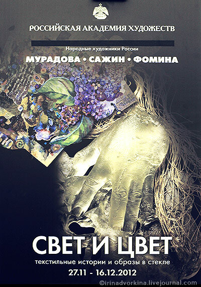 Мурадова Сажин Фомина