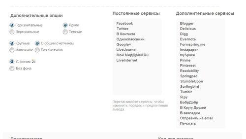 0 992b0 33213ce4 L Новый конструктор кнопок социальных сетей