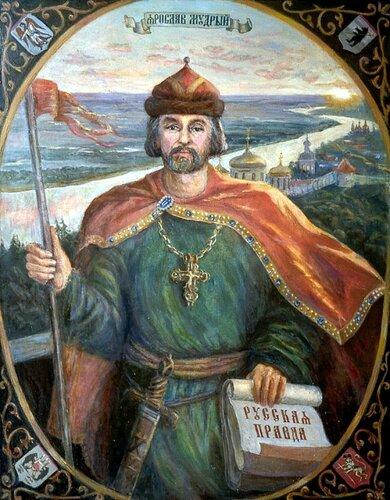Ярослав и Правда