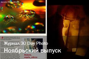 30 Day Photo || ноябрьский журнал