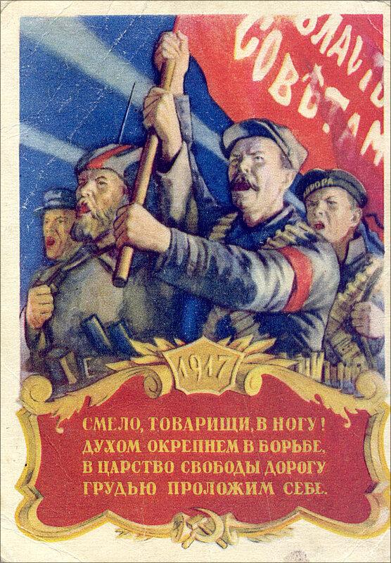 7 ноября революция открытка