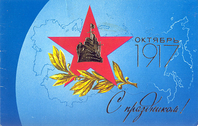 открытки к столетию октябрьской революции способны
