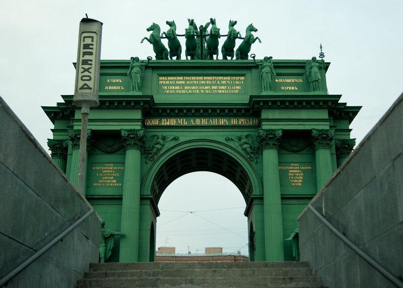 Нарские триумфальные ворота
