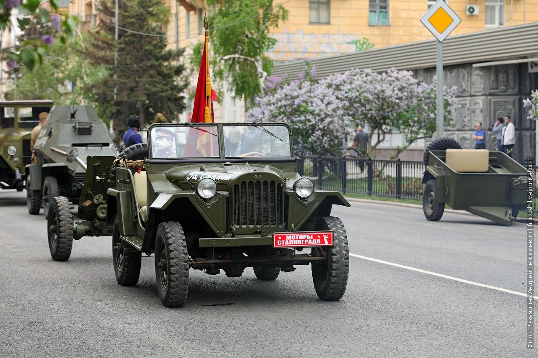 генеральная парада в Волгограде ГАЗ-67