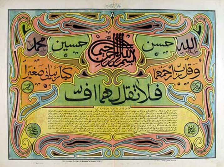 Islamic poster instructing on the duty of the child before the parents, printed in Kazan, 1910.