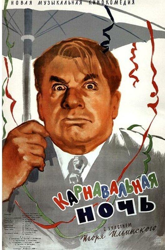 Карнавальная_ночь_фильм.jpgОгурцов.увел.jpg.jpg