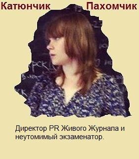 Катя, PR директор, Екатерина Пахомчик