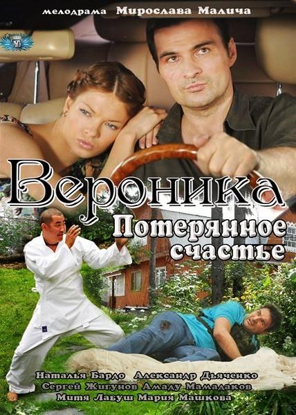 Вероника. Потерянное счастье (2012) SATRip