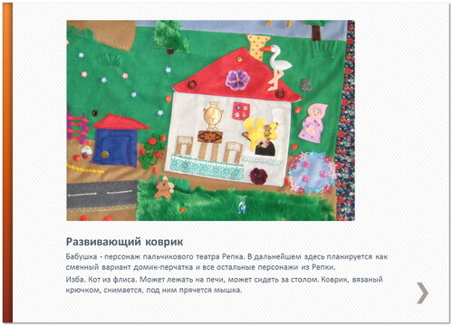Развивающий коврик для детей. Автор: Оксана Соломашенко