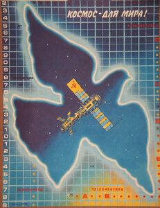 Космос для мира.  Плакат. СССР.