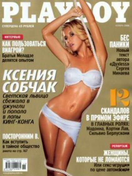 Ксения Собчак в Playboy Россия, ноябрь 2006