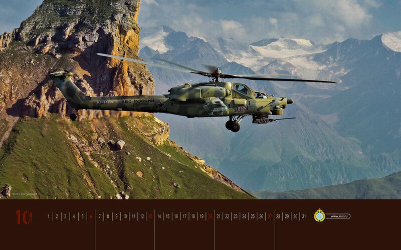 Армейская авиация