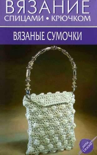 Вязанные сумочки На русском языке с подробными схемами и описанием.