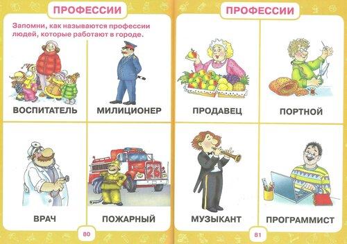Женские и мужские профессии