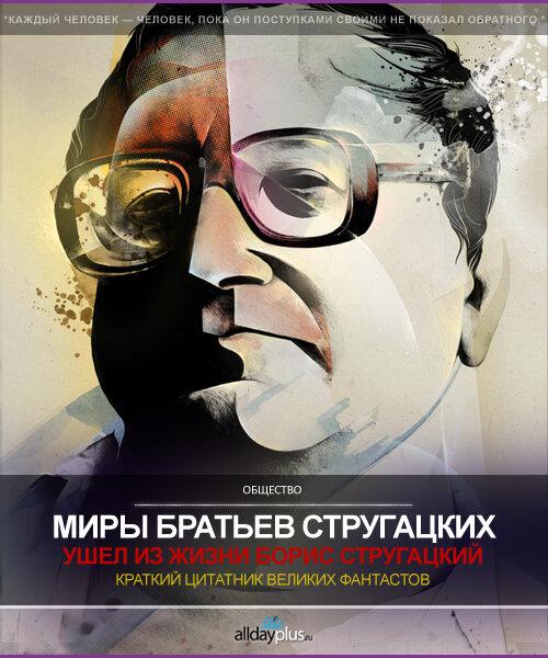 Миры братьев Стругацких. Цитатник великих фантастов. 100 цитат.