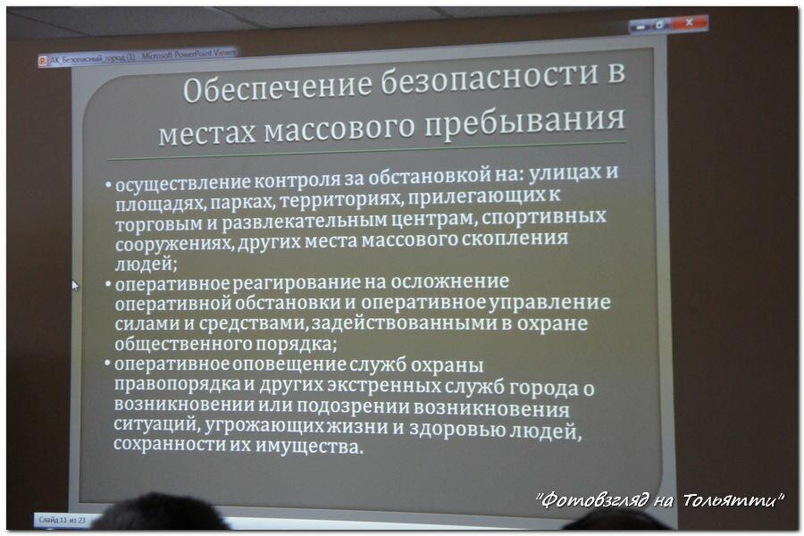 Ситуационный центр Тольятти10