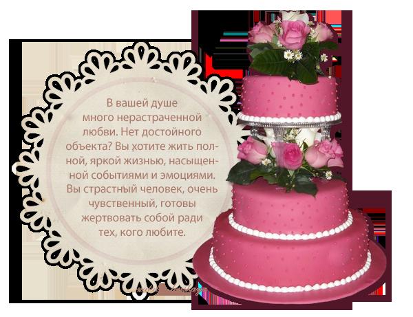 Тортик)