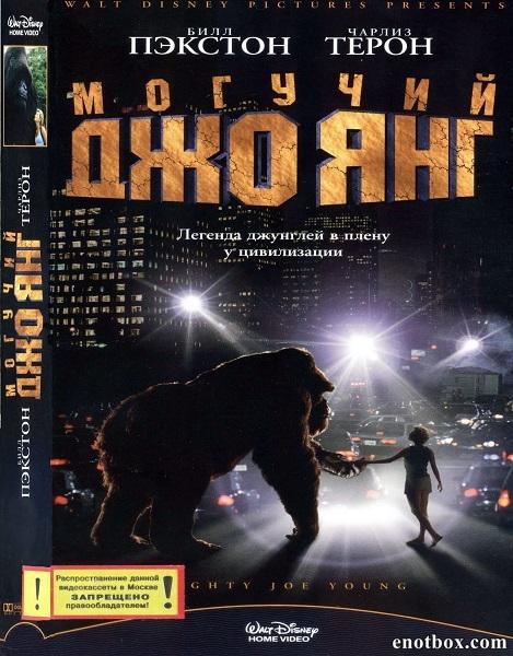 Могучий Джо Янг / Mighty Joe Young (1998/DVDRip)