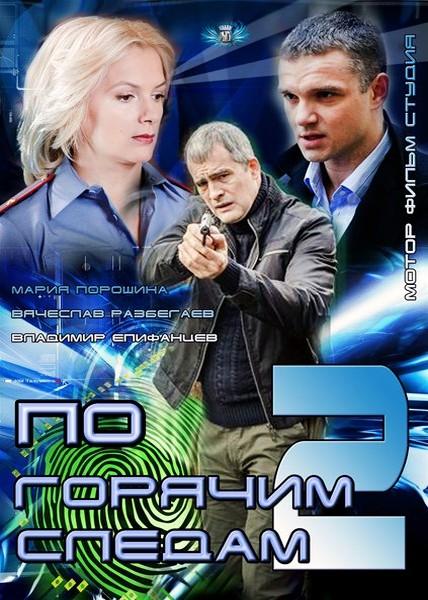 По горячим следам-2 (2012) SATRip