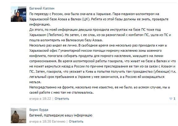Леонова_Азов.jpg