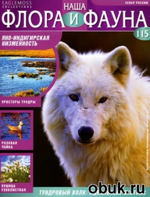 Журнал Наша флора и фауна № 115 2015