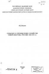 Книга Сельское и промысловое хозяйство Северо-Востока России 1929-1953 гг.