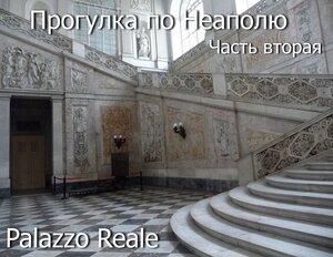 Парадная лестница Королевского дворца.