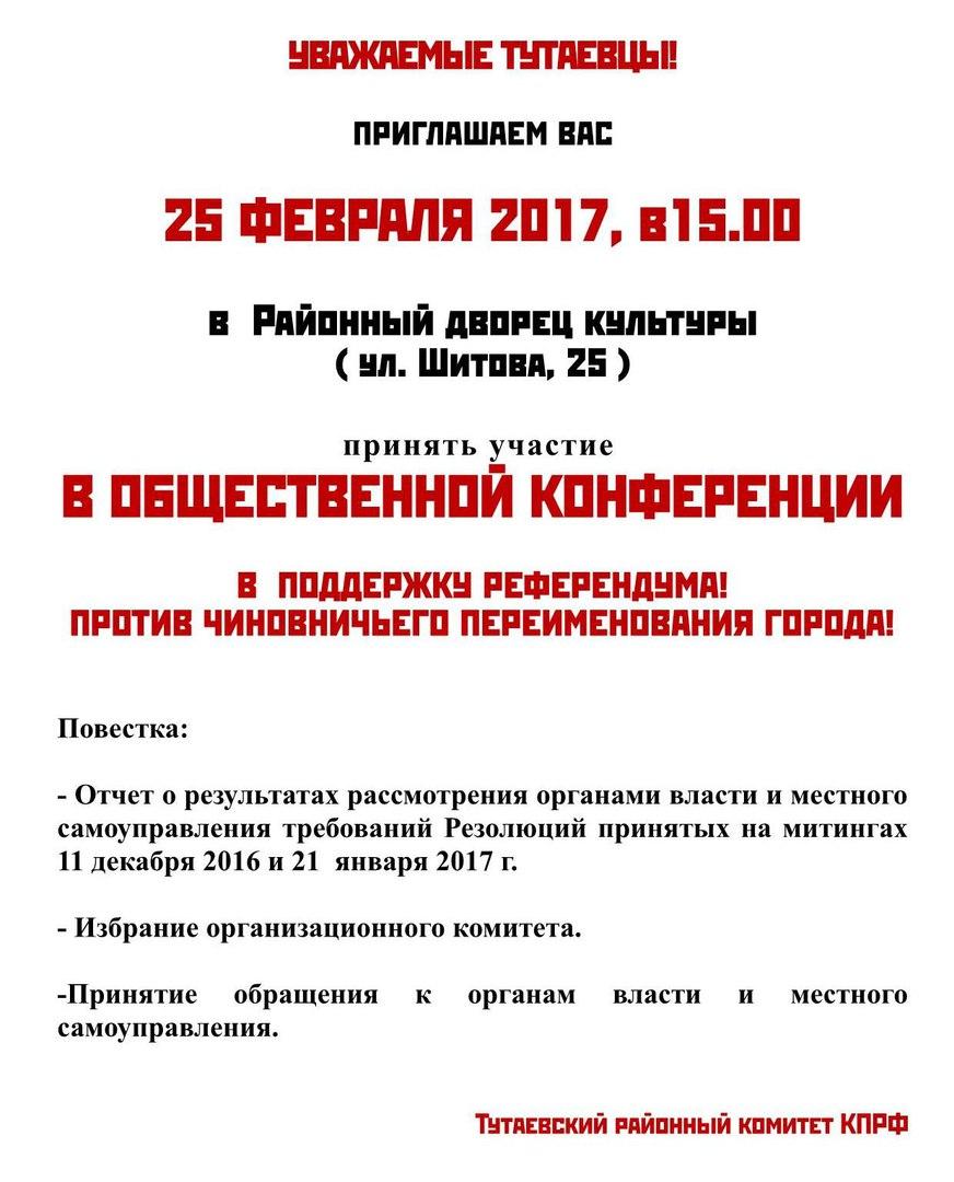 25 февраля -общественная конференция в поддержку референдума! Против чиновничьего переименования!