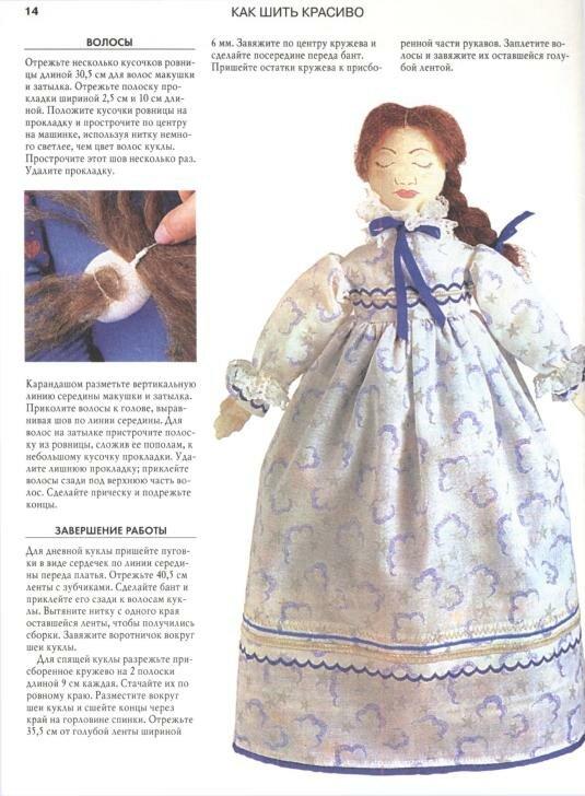 Как сшить куклу по технологии