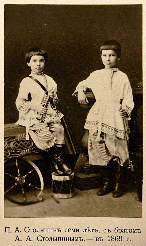 П. А. Столыпин.1862-1911 г.